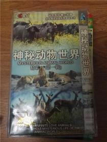 DVD双碟 神秘动物世界 第一辑