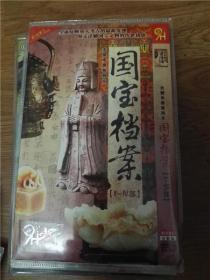 DVD四碟 国宝档案1-4部