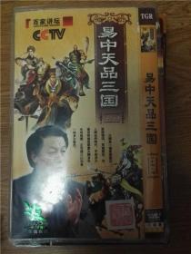 DVD三碟  易中天品三国