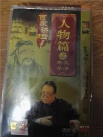DVD双碟 百家讲坛人物篇之孔子 老子 方尔加 姚淦铭