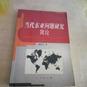 当代东亚问题研究简论