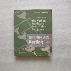 硬件描述语言Verilog  无光盘