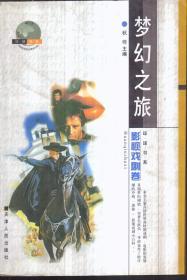 梦幻之旅(影视戏剧卷)