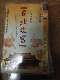 央视纪录片 台北故宫