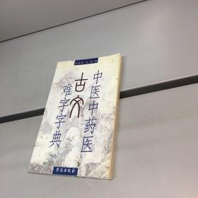 中医中药医古文难字字典 【一版一印 9品 +++ 正版现货 自然旧 多图拍摄 看图下单】