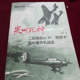尖叫死神:二战德国Ju87斯图卡俯冲轰炸机战史