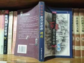 中华百年教育家思想精粹