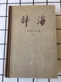 辞海 语词分册(上册)1977年一版一印