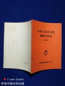 中华人民共和国邮票价目表(1988)