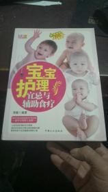 母婴直通车系列:宝宝护理宜忌与辅助食疗