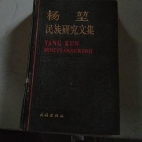 杨堃民族研究文集