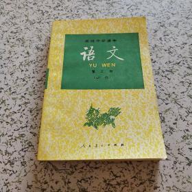 语文    第三册     高级中学课本
