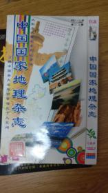 DVD三碟 中国国家地理杂志