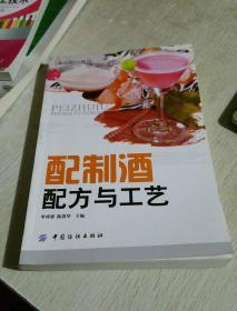 食品配方:精选配制酒配方与工艺