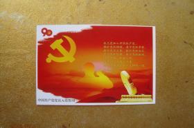 明信片   中国共产党党员入党誓词