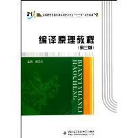编译原理教程(第3版)