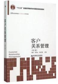 客户关系管理 第三版 马刚 第3版 东北财经大学9787565420887
