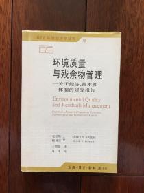 环境质量与残余物管理——关于经济、技术和体制的研究报告 ( RFF 环境经济学丛书) 精装一版一印 仅印3000册 x59