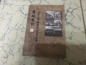 书城春秋;北京大学图书馆110年纪事
