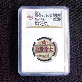 """(公博评级币):中国共产党最早的军事大学铜制毕业纪念章""""西北军大毕业证章"""""""
