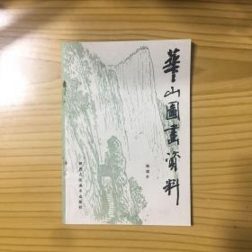 华山图画资料