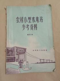 农村小型水电站参考资料(增订本)