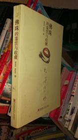 佛珠的鉴赏与收藏