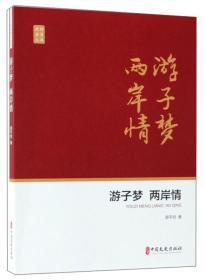 游子梦两岸情/政协委员文库