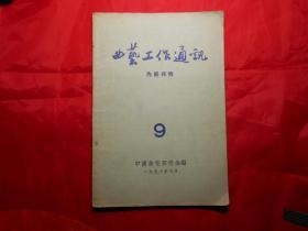 《曲艺工作通讯》9