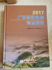 2017广西经济社会调查报告