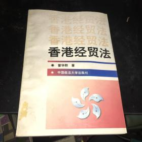 香港经贸法 馆藏