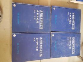 水利技术标准汇编 水利水电卷 施工(上中下)全三册+质量卷 四本合售
