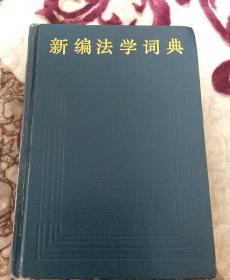 新编法学词典