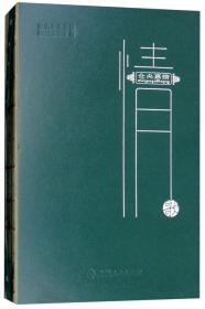 仓央嘉措情歌:汉藏英珍存版