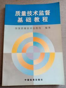 质量技术监督基础教程 潘岳 主编 限量6千册