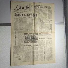 人民日报1994年3月2日(1-4版)
