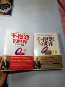 不抱怨的世界+不抱怨的世界人际关系篇(两册合售)