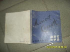 摩里索 卡萨特(7品24开有水渍皱褶书名页有笔迹1981年1版1印14000册64页世界美术家画库)44223