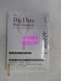 大数据:正在到来的数据革命,以及它如何改变政府、商业与我们的生活(2.0升级版)