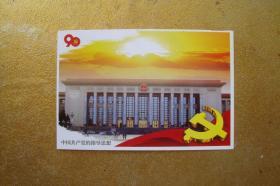 明信片   中国共产党的指导思想