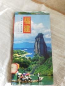 中国行旅游手册:福建