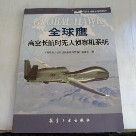 """""""全球鹰""""高空长航时无人侦察机系统"""