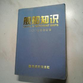 舰船知识 2007年1-12合订本