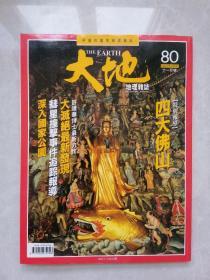 中国的国家地理杂志 大地 1994年十一月号