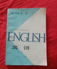 高级中学三年级暂用课本《英语》全一册。