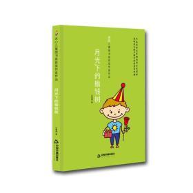 冰心儿童文学奖获奖作家文库:月光下的榆钱树