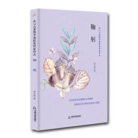 冰心儿童图书奖获奖作家作品·鞠躬【塑封】