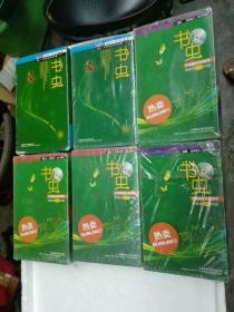 书虫牛津英汉汉语读物,书虫 3级上下 + 4级上下+5级+6级【6盒合售】未开封     见描述