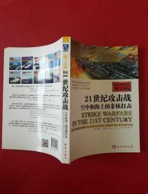 21世纪攻击战:空中和海上的非核打击