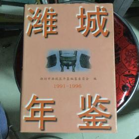 潍城年鉴[1991-1996]精装创刊号